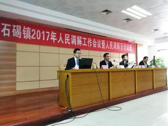 我所江文红主任受邀在人民调解员培训班授课