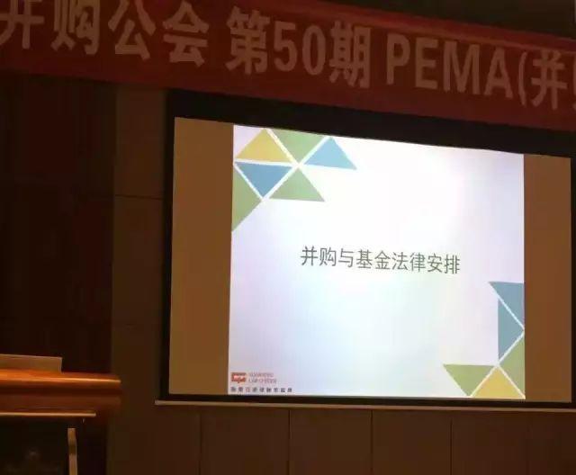"""我所主任律师受邀为""""中国并购公会PEMA执业课程""""授课"""