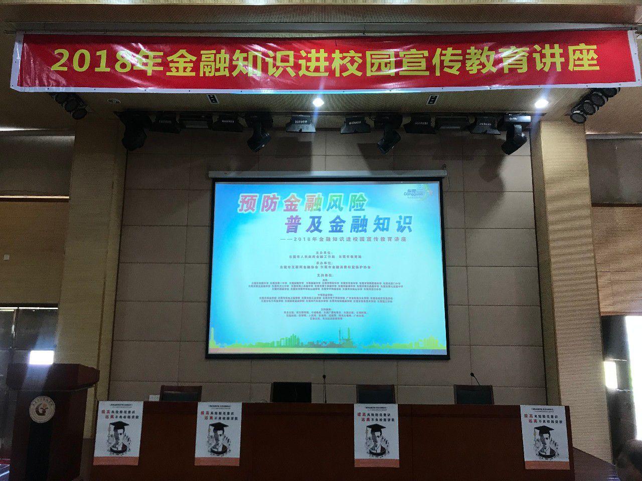 我所主任江文红律师受邀参加金融知识进校园巡讲